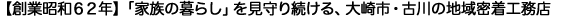 大崎市・古川の地域に密着。「住まいづくり」から「家族の暮らし」を見守り続けて28年。